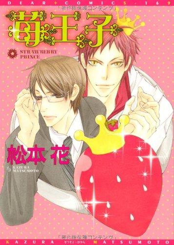 苺王子 (1) (ディアプラス・コミックス)の詳細を見る