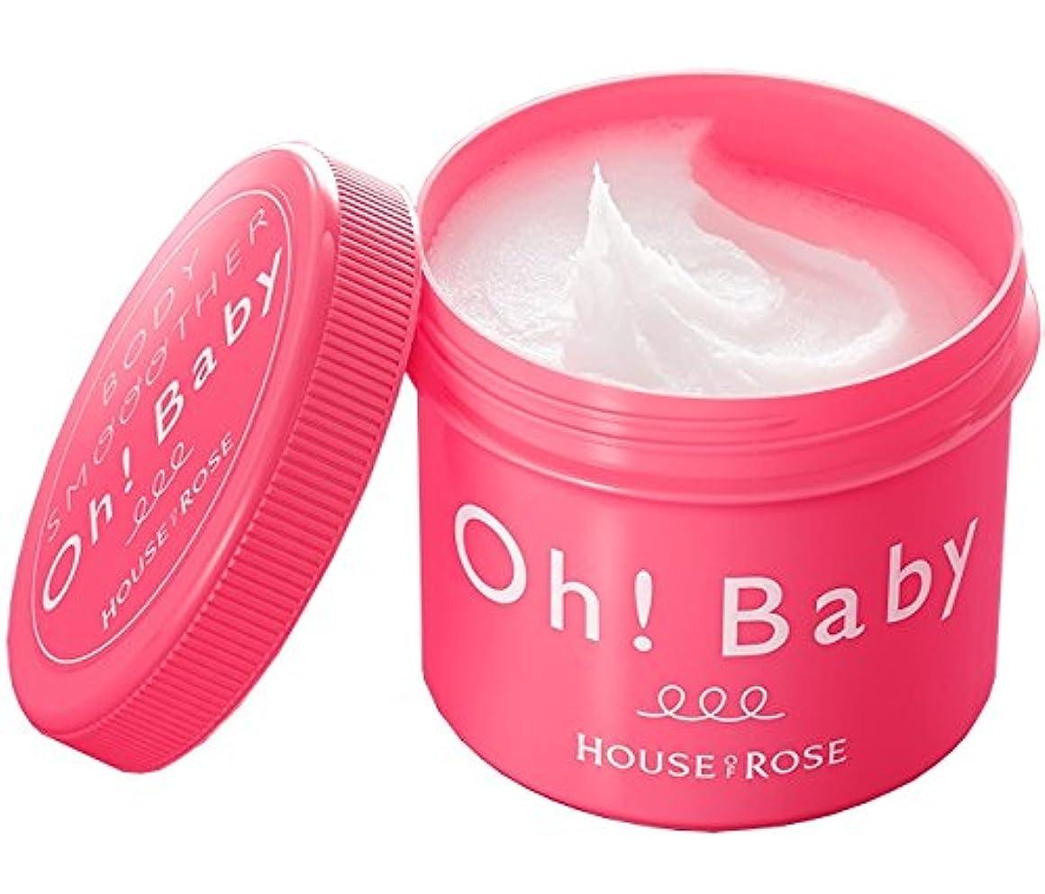 遮る硫黄寝室を掃除するHOUSE OF ROSE ハウスオブローゼ ギフトラッピング&ショップバッグ付 Oh! Baby ボディ スムーザー N