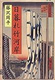 日暮れ竹河岸 画像