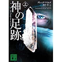 Amazon.co.jp: グレッグアイルズ...