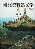 研究資料漢文学〈第4巻〉詩(2)―唐2 李白、杜甫