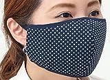 ツーヨン 新 UVカット マスク ワイド 2枚入り 繰り返し使える < 長時間着用しても 耳が痛くならない > 【 紫外線対策 遮蔽率99% 】 日本製 生地使用 立体マスク 【 水玉柄 ネイビー 】 T-77