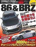 ハイパーレブ Vol.232 トヨタ 86 & スバル BRZ No.12 (ニューズムック 車種別チューニング&ドレスアップ徹底ガイド)