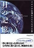 月の記憶―アポロ宇宙飛行士たちの「その後」〈下〉 (ヴィレッジブックス)