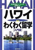 ハワイわくわく留学―入門編