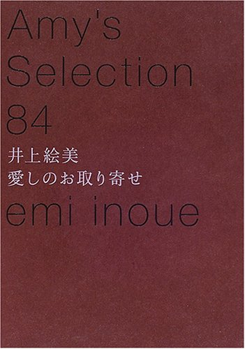 愛しのお取り寄せ (Amy's Selection 84)の詳細を見る