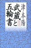 武蔵と五輪書