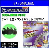 ツムラ L型スペシャルライト(チップソー)230×36P 3枚セット 刈払機(草刈機)替刃