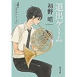退出ゲーム<「ハルチカ」シリーズ> (角川文庫)