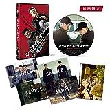ミッドナイト・ランナー デラックス版 [DVD]