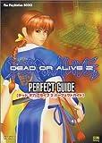 デッドオアアライブ2 パーフェクトガイド (The PlayStation BOOKS)