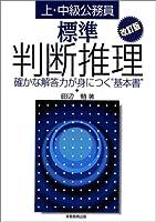 田辺 勉 (著)(14)新品: ¥ 2,268ポイント:69pt (3%)29点の新品/中古品を見る:¥ 904より