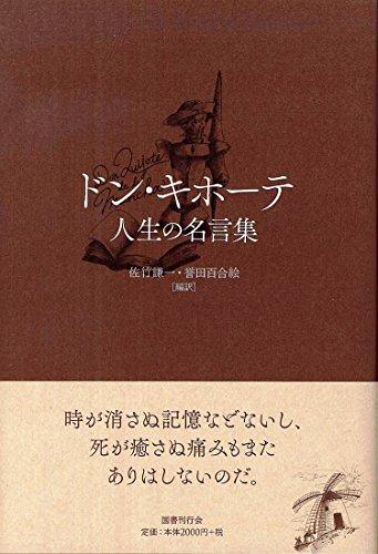 ドン・キホーテ——人生の名言集