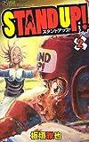 STAND UP! 2 (てんとう虫コロコロコミックス)