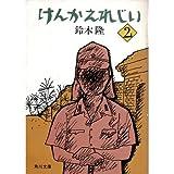 けんかえれじい(2) (角川文庫)