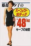 藤森夕子のパーフェクトボディ!!—デビュー後ずっと48kgキープの秘密
