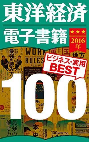 東洋経済 電子書籍ベスト100 2016年版の書影