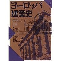 ヨーロッパ建築史
