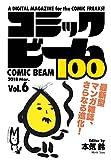 コミックビーム100 2018 Mar. Vol.6 [雑誌] (ビームコミックス)