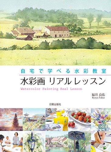 水彩画 リアルレッスン (自宅で学べる水彩教室)
