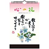 新日本カレンダー 万年カレンダー 日めくり 心の花 小籔実英 8651 -