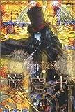 巌窟王 第7巻 [DVD]