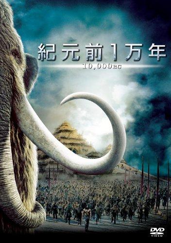 紀元前1万年 [DVD]の詳細を見る