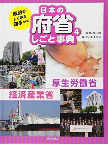 政治のしくみを知るための 日本の府省 しごと事典 (4) 厚生労働省・経済産業省