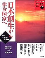 日本創生から律令国家へ―ビジュアル版 日本の歴史を見る〈1〉 (ビジュアル版日本の歴史を見る (1))