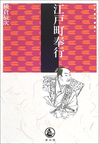 江戸町奉行 (江戸時代選書)