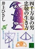 四千万歩の男 忠敬の生き方 (講談社文庫)