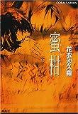 蜜柑 (コバルト文庫)