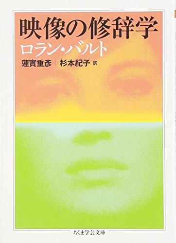 映像の修辞学 (ちくま学芸文庫)