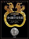 大英博物館 図説 金と銀の文化史