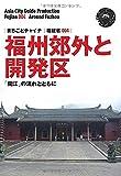 福建省004福州郊外と開発区 ~「ビン江」の流れとともに (まちごとチャイナ)