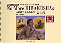 ノーモア・ヒバクシャ (学習絵本・長崎の証言 3)