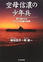 空母信濃の少年兵―死の海からのダイブと生還の記録 (光人社NF文庫)