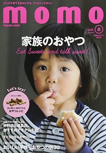 momo vol.8 家族のおやつ特集号