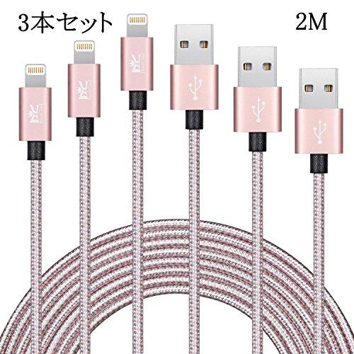 【3本セット】RoiCiel 2重編込高耐久ナイロン素材 Lightning ライトニングUSBケーブル同期と充電 iPhone 7/7 Plus /6s/6s Plus/6 Plus/6/iPhone 5/5C/5S/SE/iPad/Air/Mini/Mini2/iPad 4/iPod 5/iPod 7/Nano/Touchなど対応 (2M 3本セット, ローズゴールド)