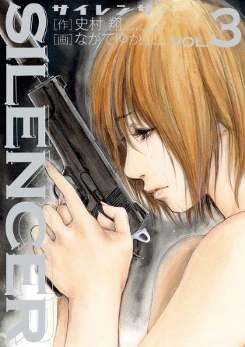 SILENCER(3) (ビッグコミックス)