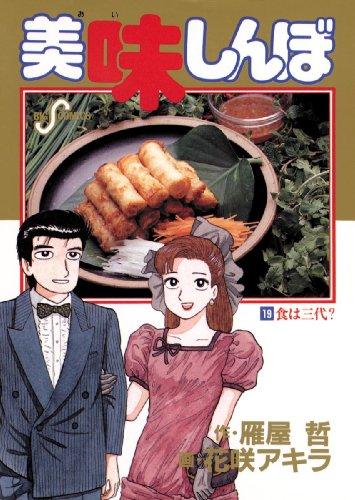 美味しんぼ(19) (ビッグコミックス)