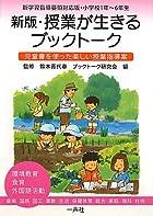 新版・授業が生きるブックトーク―児童書を使った楽しい授業指導案 新学習指導要領対応版・小学校1年~6年生