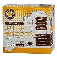 ==まとめ== ・川西工業・ポリエチレン袖付エプロン・クリア-×10セット-