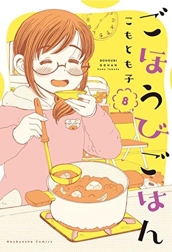 ごほうびごはん 8巻 (芳文社コミックス)