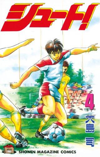 シュート!(4) (週刊少年マガジンコミックス)の詳細を見る
