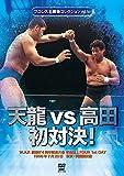プロレス名勝負シリーズvol.16 天龍vs高田 初対決![DVD]