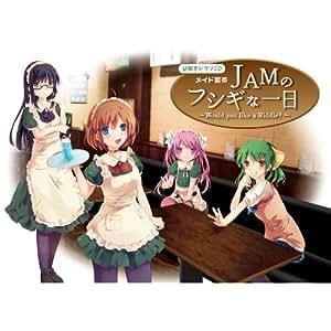 謎解きドラマCD 「メイド喫茶JAMのフシギな一日 ~Would you like a Riddle?~」