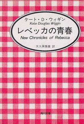 レベッカの青春 (角川文庫)の詳細を見る