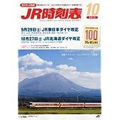 JR時刻表 2012年 10月号 [雑誌]