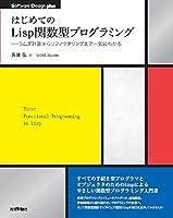 はじめてのLisp関数型プログラミング――ラムダ計算からリファクタリングまで一気にわかる (Software Design plus)